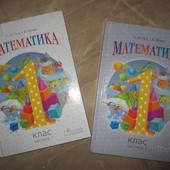 математика. 1 клас. Гісь О. М., Філяк І. В. у 2-х частинах