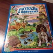 М.Пришвин рассказы о животных для самых маленьких новая  144стр.с иллюстрациями ценно
