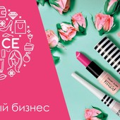 Модный бизнес для стильной и красивой