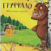 Книги Джулии Дональдсон (на русском и украинском)