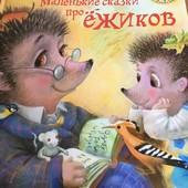 """""""Маленькие сказки про ёжиков"""" Евгений Комаровский"""