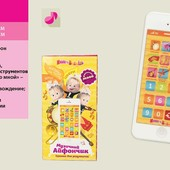 Интерактивный детский телефон Айфончик Маша и медведь, украинский язык MM-703-U, цифры слова музыка