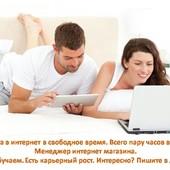 Нужен помощник в интернет-магазин