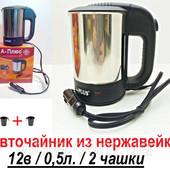 Авточайник из нержавейки с чашками. Чайник автомобильный «А-плюс» 0,5 литра.