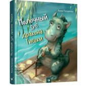Молочний зуб дракона Тишка. Алла Потапова (на русском и украинском)