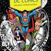 DC Comics. Офіційна розмальовка вид-во км букс