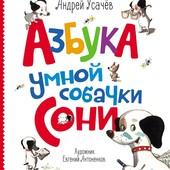 Азбука умной собачки Сони. А. Усачев (с автографом автора)