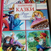 Різні дитячі книги, казки