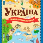 Мапи. Атлас-розмальовка Україна Новинка!