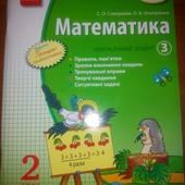 Скворцова. 2класс математике учебник+тетрадь
