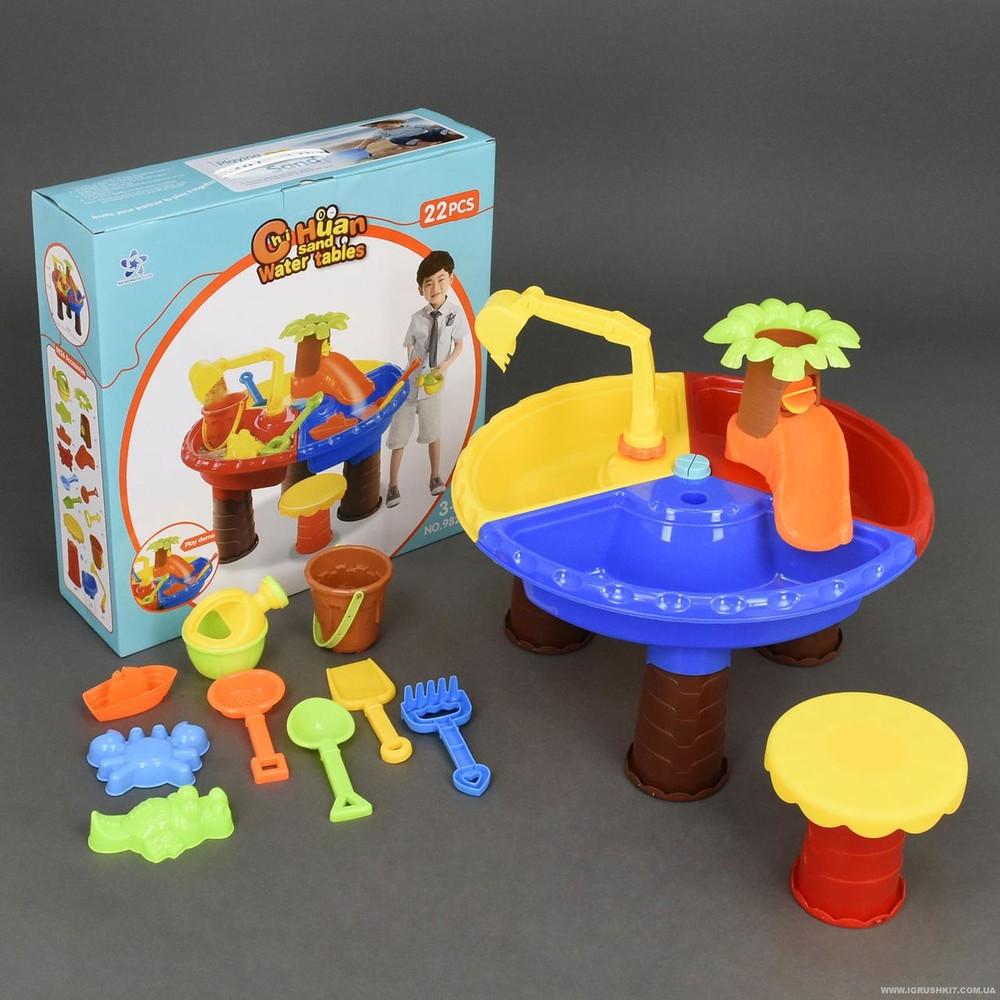 Столик игровой для песка и воды + стульчик 9826 фото №1