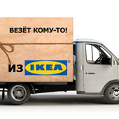 Доставка товаров ИКЕА под заказ или наличие