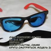 Очки солнцезащитные  для модника