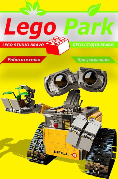 Лего студия в борисполе lego park, лего студия бровары фото №1