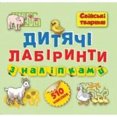 Дитячі лабіринти з наліпками Свійські тварини 510 наліпок. Б/у