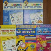 Детские книжки для чтения, письма и подготовке к школе - от 15 грн