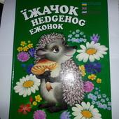 Развивающая  англо-русско-украинская  книга билингва