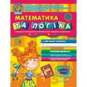 Подготовка к школе Федієнко - математика и логика, подготовка руки к письму и другие пособия