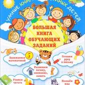 Олеся Обозная: Большая книга обучающих заданий.