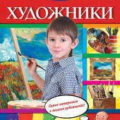 Нелли Громова: Художники. Детям о великих людях. Цена снижена!