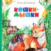 Ольга Белозёрова: Кошки-мышки. Стихи.