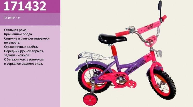 Велосипед 2-х колес 14'' 171432 фото №1