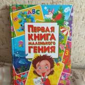 Первая книга для малыша  3-4лет
