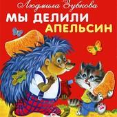 Людмила Зубкова: Мы делили апельсин.