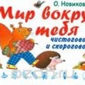 О. Новиковская: Мир вокруг тебя. Чистоговорки и скороговорки.