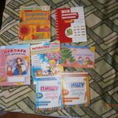 Подготовка к школе и 1-й класс. Учебные тетради.