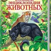 Большая энциклопедия животных Пегас большой формат 224стр на подарок на русском и украинском