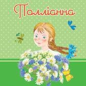 """Книга """"Полліанна"""" від видавництва """"Ранок"""""""