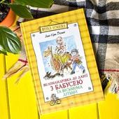КнигаВеломандрівка до Данії з бабусею та вісьмома дітьми