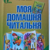 Продам учебник по внеклассному чтению 3 класс