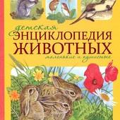 Тинг Моррис: Детская энциклопедия животных. Маленькие и пушистые.