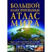 Большой иллюстрированный атлас мира изд.Бао 160стр.ценно ребенку