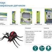 Робот-паук на р/у 9915