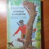Бианки Виталий. Птичьи разговоры. Рассказы и сказки. 272стр.