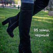 Сапоги натуральная замша/кожа-95