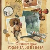 Страна чудес Роберта Ингпена,секреты творчества художника махаон ценно
