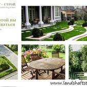 Ландшафтный дизайн, озеленение, полив