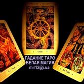 Гадание Таро по телефону, эл. почте. Возврат любимого, снятие негатива, вся Украина