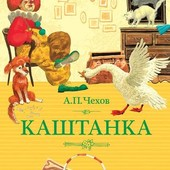Чехов Каштанка махаон 96стр.иллюстрации С.Гаврилова важное ребенку