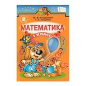 Математика 1 класс на русском.
