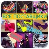 10 000 ссылок на поставщиков одежды и обуви