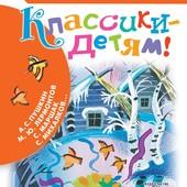 Пушкин, Маршак, Фет: Классики - детям!