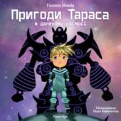 Пригоди Тараса в далекому космосі