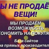 Особисто перевірена база постачальників України та інших країн.+ інструкція(консультація) + бонус.