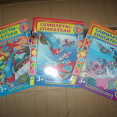 книжки а4 с наклейками самолеты-спасатели