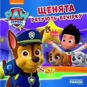 """Новинка !Серія книжок """" Щенячий патруль"""" Paw Patrol"""